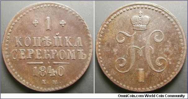 What Is The Error On This Russian Coin 1840 Kopek Coin