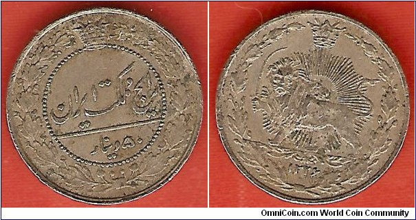 50 dinars AH1326