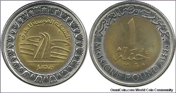 Egypt 1 Pound AH1440-2019 - National Roads Network