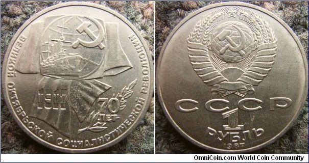1 RUBLE COIN USSR 1981 YURI GAGARIN FIRST HUMAN INTO SPACE CCCP COIN