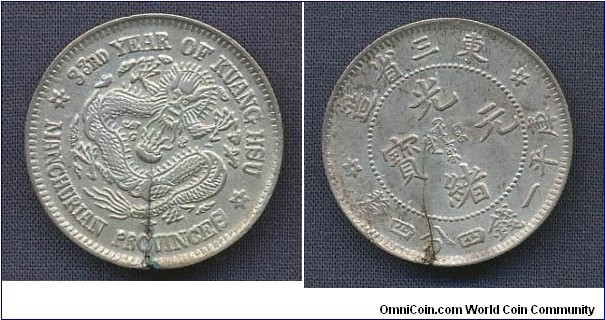 (Manchuria) 20 Cent with split planchet