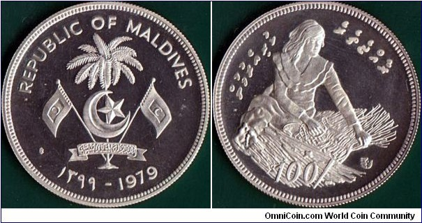 Maldive Islands AH1399 (1979)R 100 Rufiyaa.
